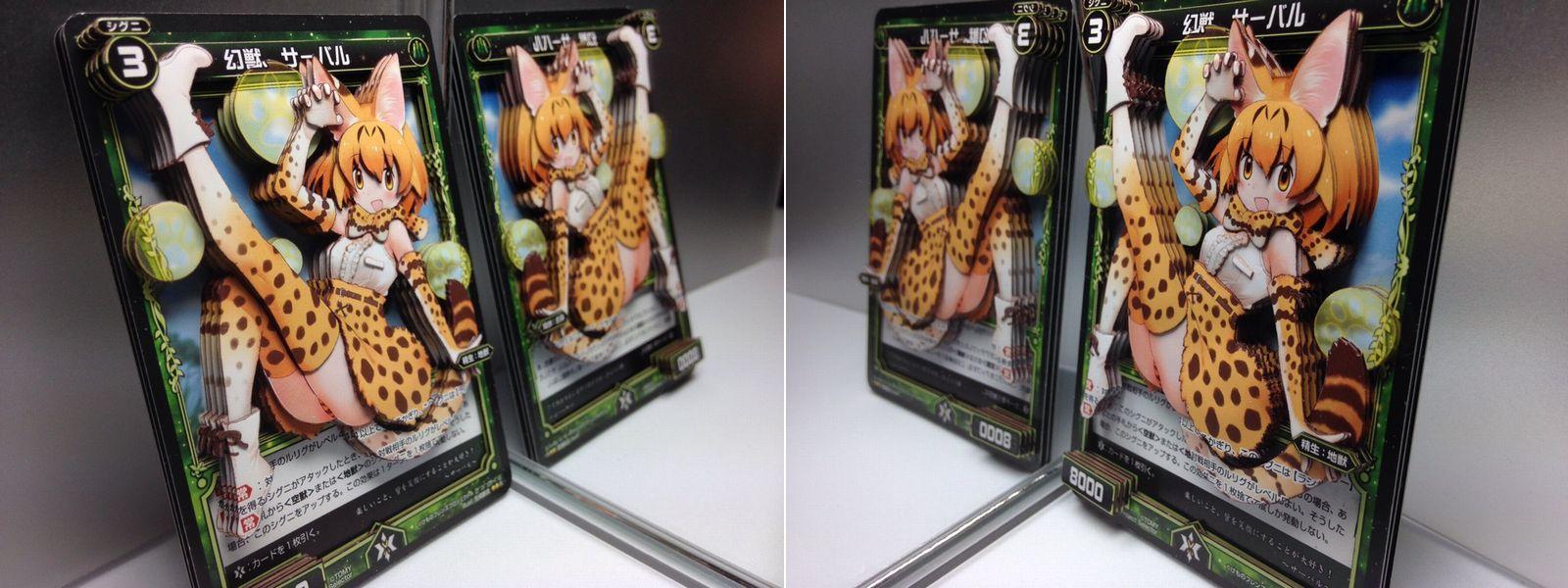 WIXOSS「幻獣サーバル」